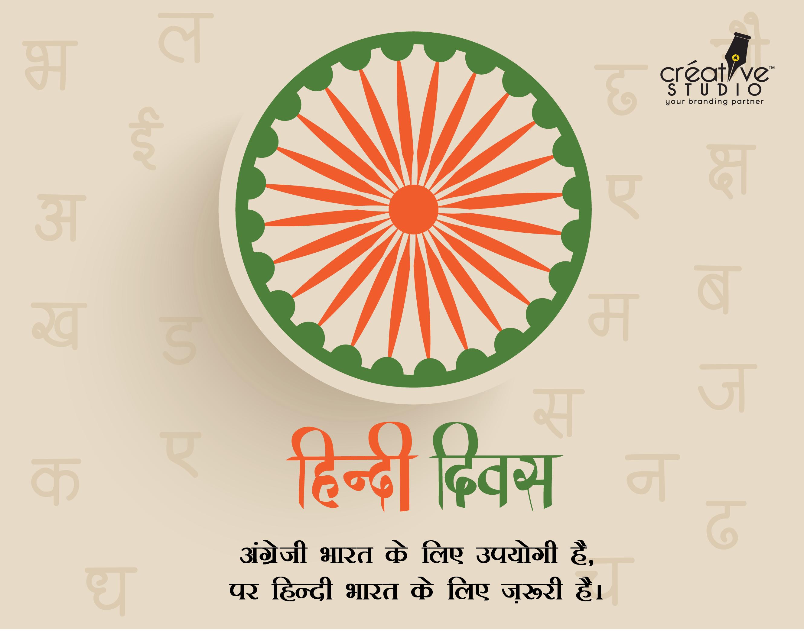 HINDI DIWAS 01 - Hindi Diwas