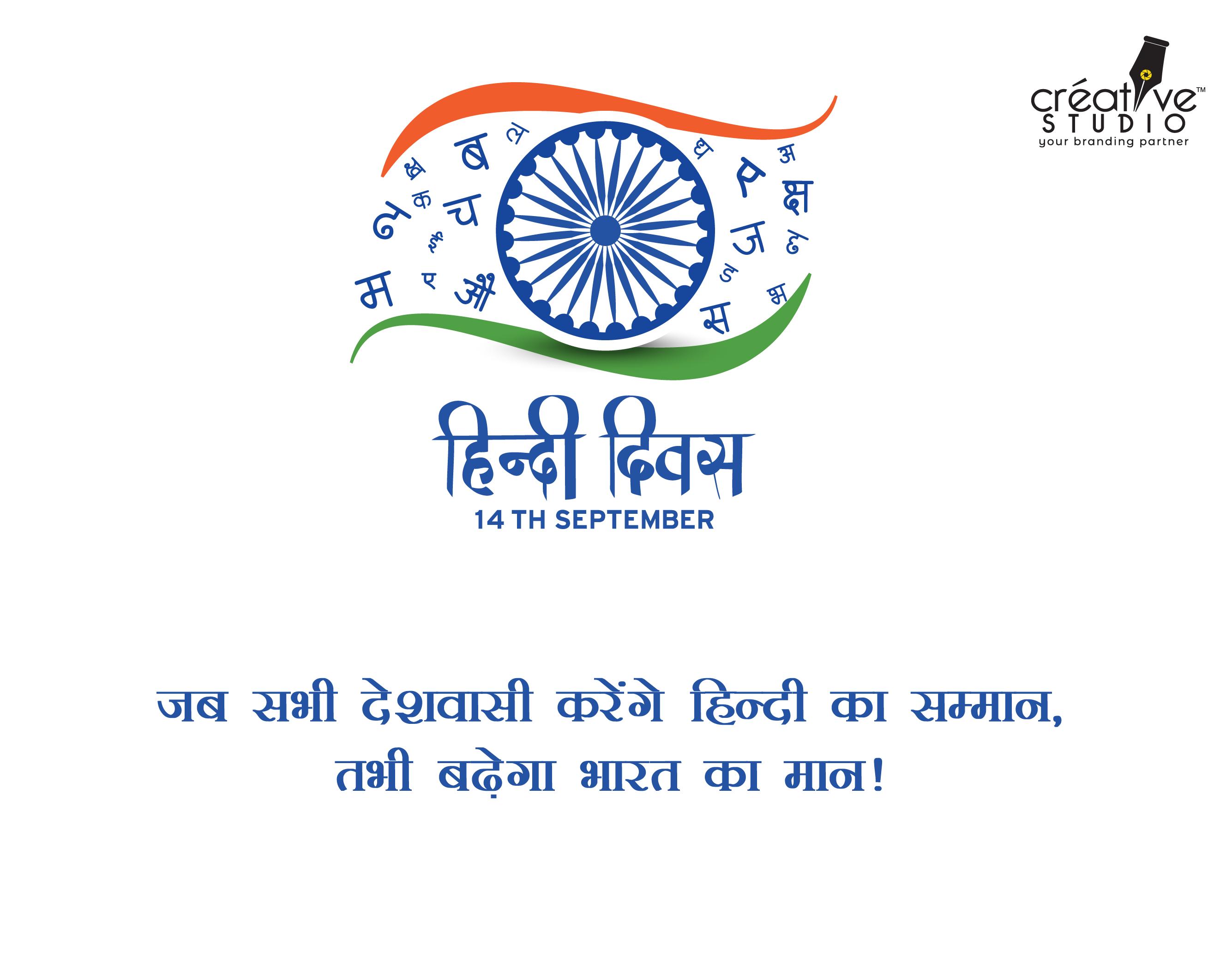 HINDI DIWAS 02 - Hindi Diwas