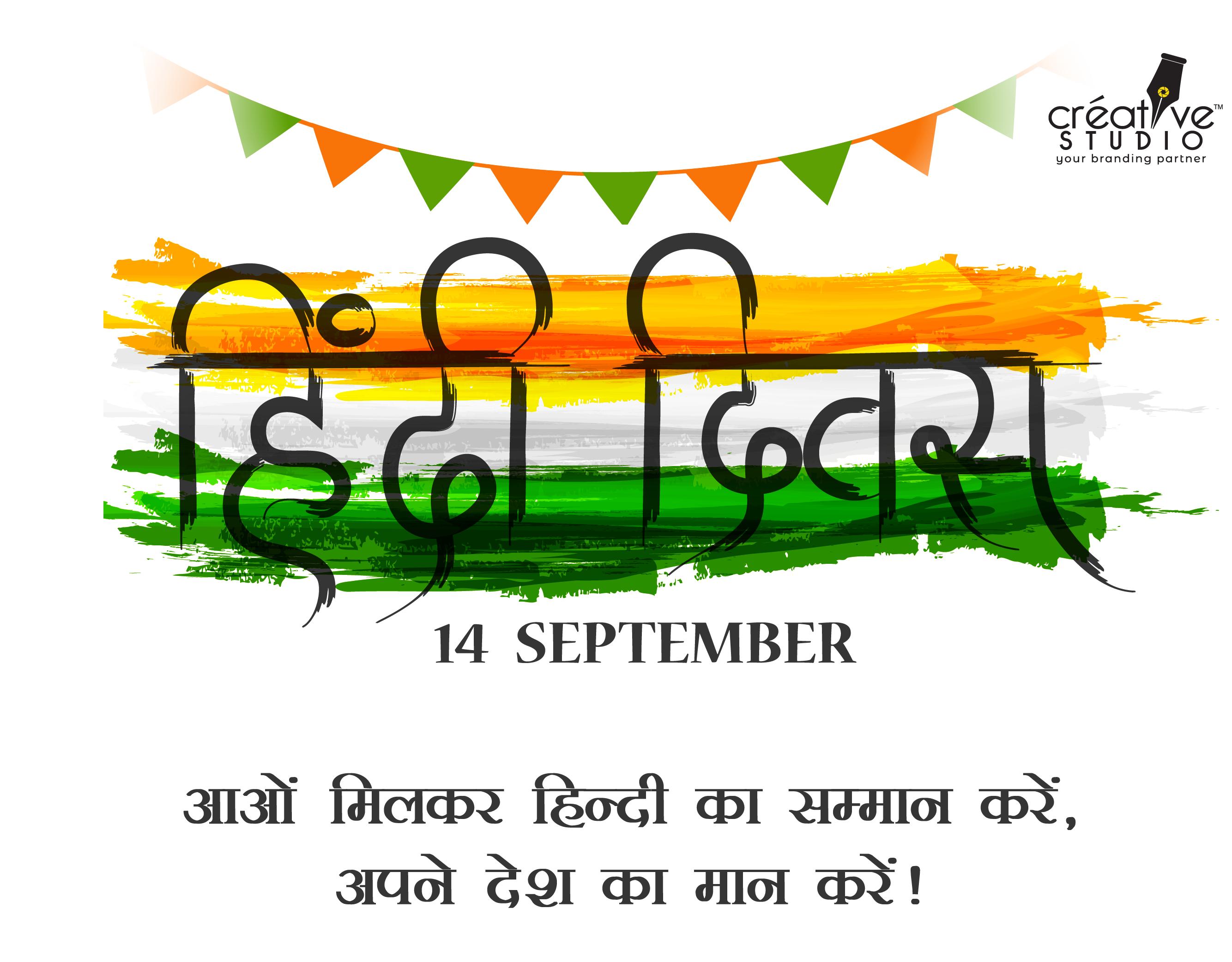 HINDI DIWAS 03 - Hindi Diwas